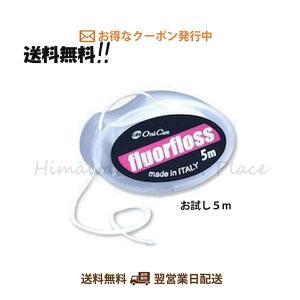 オーラルケア フロアフロス 5m お試し|himawari-market