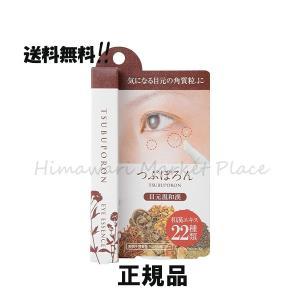 つぶぽろん 目元温和漢 1.8ml リベルタ himawari-market