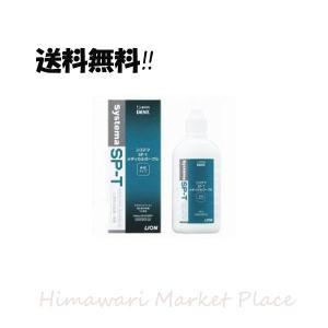 ライオン システマ SP-T メディカルガーグル 100ml|himawari-market