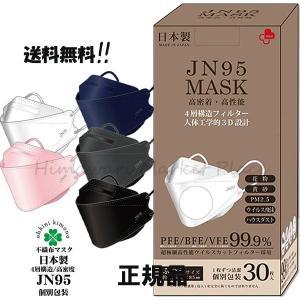 JN95 日本製 不織布 マスク 30枚入 正規品|himawari-market