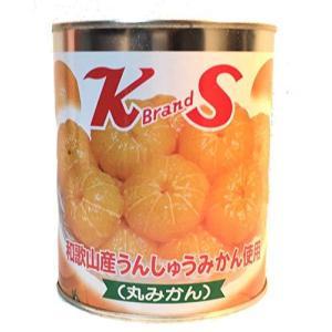 紀州食品 和歌山県産うんしゅうみかん 丸みかん シラップづけ|himawari-shopping