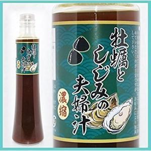 牡蠣としじみの夫婦汁3|himawari-shopping
