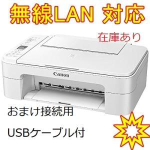 無線LAN 対応 おまけ付 USBケーブル付 キャノン  プリンター インクジェット複合機 インクジ...