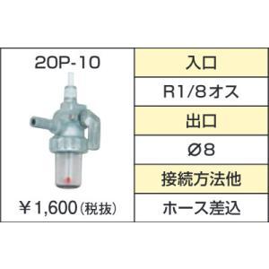 サンダイヤ 20P-10 ストレーナバルブ R1/8オス・ゴムホース差込|himawaridensetsu