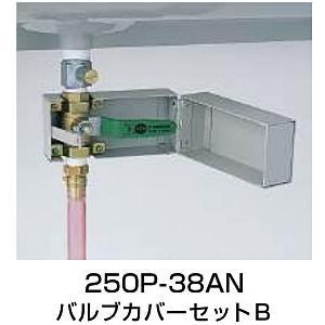 サンダイヤ 250P-38AN バルブの保護(カバーセットB)|himawaridensetsu
