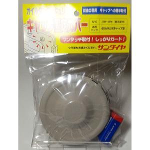サンダイヤ 250P-48FN 灯油タンク給油口の保護(カバー・鍵付きキャップ)|himawaridensetsu