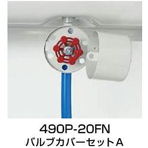 サンダイヤ 490P-20FN バルブの保護(カバーセットA)|himawaridensetsu