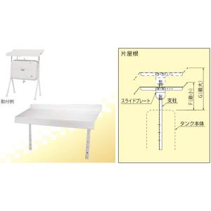 サンダイヤ タンクルーフ 490P-72B 片屋根用|himawaridensetsu