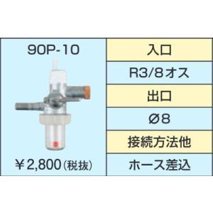 サンダイヤ 90P-10 ストレーナバルブ R3/8オス・8φ/ゴムホース差込|himawaridensetsu