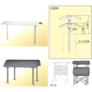 サンダイヤ タンクルーフ 990P-70 丸屋根用|himawaridensetsu