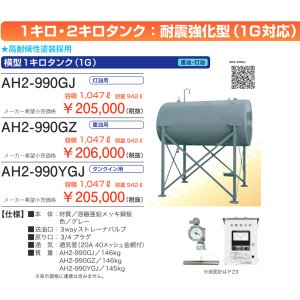 サンダイヤ AH2-990GZ 耐震強化型(1G対応)重油用 1キロタンク 容積1047L・容量942L|himawaridensetsu