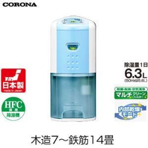 コロナ 除湿器 BD-637 部屋干し衣類乾燥に 除湿量6....
