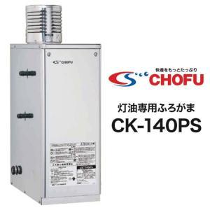 長府 灯油専用ふろがま CK-140PS (Rトップ無し) 最大10mの追いだきが可能 屋内外兼用|himawaridensetsu