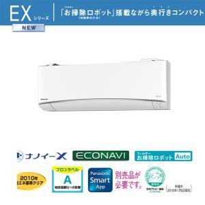 パナソニック CS-258CEX 8畳用エアコン お掃除ロボット Panasonicエオリア|himawaridensetsu