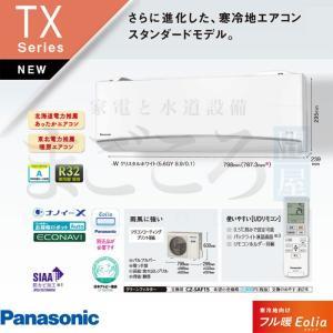 パナソニック CS-TX289C2 寒冷地エアコン10畳用 すぐでる暖房 凍結防止ヒーター 単相200V Panasonic フル暖|himawaridensetsu