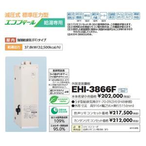 長府 エコフィール EHI-3866F 減圧式標準圧力型 給湯専用 標準タイプ 石油給湯器|himawaridensetsu