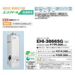 長府 エコフィール EHI-3866SG 減圧式標準圧力型 給湯専用 標準タイプ 石油給湯器|himawaridensetsu