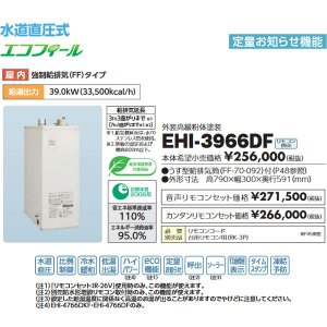 長府 エコフィール EHI-3966DF 直圧式・給湯専用 定量お知らせ機能 石油給湯器|himawaridensetsu