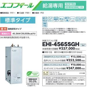 長府 石油給湯器 エコフィール EHI-4565SGH 減圧式高圧力型・給湯のみ 標準タイプ|himawaridensetsu