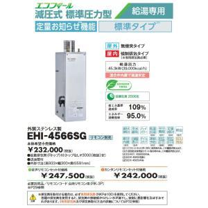 長府 エコフィール EHI-4566SG 減圧式標準圧力型 給湯専用 定量お知らせ 石油給湯器|himawaridensetsu