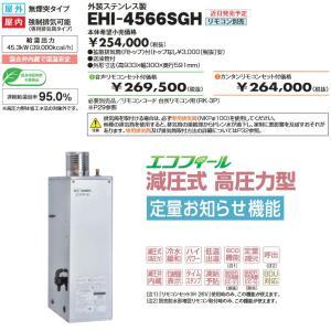 長府 エコフィール EHI-4566SGH 減圧式高圧力型 給湯専用 定量お知らせ 石油給湯器|himawaridensetsu