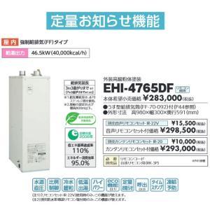 長府 石油給湯器 エコフィール EHI-4765DF 直圧式・給湯のみ 定量お知らせ機能|himawaridensetsu