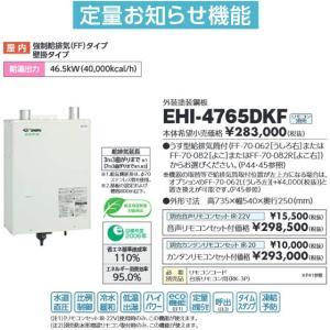 長府 石油給湯器 エコフィール EHI-4765DKF 直圧式・給湯のみ 定量お知らせ機能|himawaridensetsu