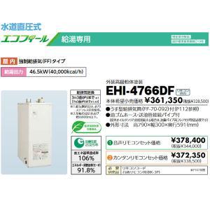 長府 エコフィール EHI-4766DF 直圧式・給湯専用 定量お知らせ機能 石油給湯器|himawaridensetsu