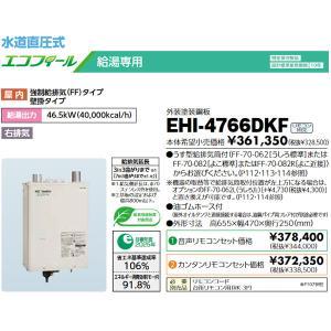 長府 エコフィール EHI-4766DKF 直圧式・給湯専用 定量お知らせ機能 石油給湯器|himawaridensetsu
