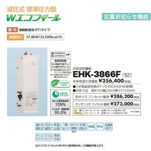 長府 エコフィール EHK-3866F 減圧式標準圧力型 追いだき 定量お知らせ 石油給湯器|himawaridensetsu