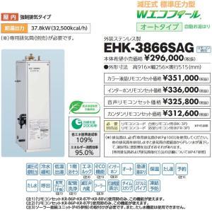 長府 エコフィール EHK-3866SAG 減圧式標準圧力型 追いだき 自動お湯はり 石油給湯器|himawaridensetsu