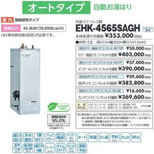 長府 石油給湯器 エコフィール EHK-4565SAGH 減圧式高圧力型・追いだき オート|himawaridensetsu