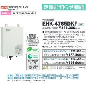 長府 石油給湯器 エコフィール EHK-4765DKF 直圧式・追いだき 定量お知らせ機能|himawaridensetsu