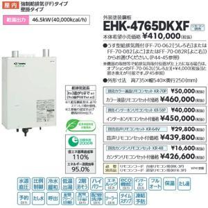 長府 石油給湯器 エコフィール EHK-4765DKXF 直圧式・追いだき フルオート|himawaridensetsu