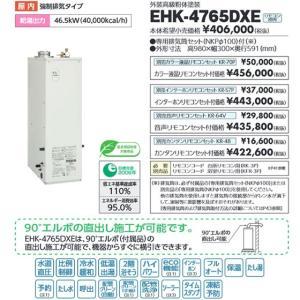 長府 石油給湯器 エコフィール EHK-4765DXE 直圧式・追いだき フルオート|himawaridensetsu