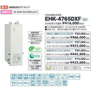 長府 石油給湯器 エコフィール EHK-4765DXF 直圧式・追いだき フルオート|himawaridensetsu