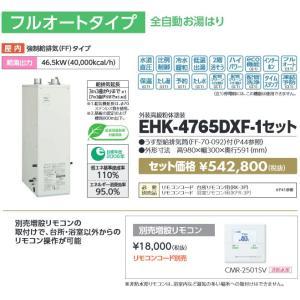 長府 石油給湯器 エコフィール EHK-4765DXF-1セット 直圧式・追いだき フルオート|himawaridensetsu