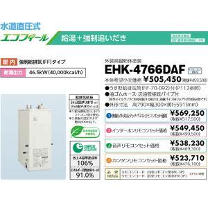 長府 エコフィール EHK-4766DAF 直圧式・追いだき オート 石油給湯器|himawaridensetsu