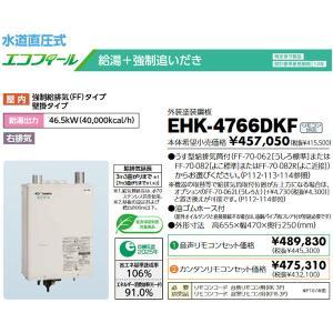 長府 エコフィール EHK-4766DKF 直圧式・追いだき 定量お知らせ機能 石油給湯器|himawaridensetsu