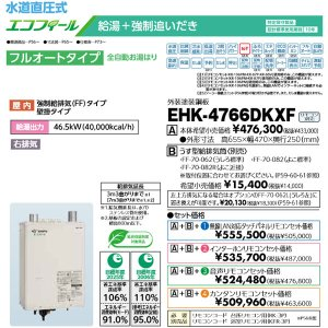 長府 エコフィール EHK-4766DKXF 直圧式・追いだき フルオート 石油給湯器|himawaridensetsu