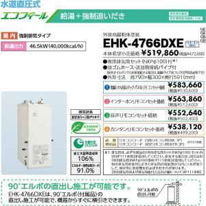 長府 エコフィール EHK-4766DXE 直圧式・追いだき フルオート 石油給湯器|himawaridensetsu