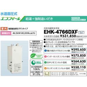 長府 エコフィール EHK-4766DXF 直圧式・追いだき フルオート 石油給湯器|himawaridensetsu