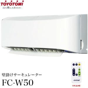 トヨトミ 壁掛けサーキュレーター FC-W50 リモコン付|himawaridensetsu