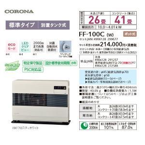 コロナ FF-100C FF式温風ストーブ 木造26畳|himawaridensetsu
