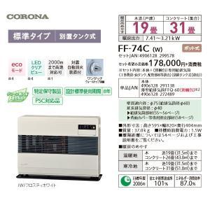 コロナ FF-74C FF式温風ストーブ 木造19畳|himawaridensetsu