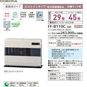 コロナ FF-B110C FF式温風ストーブ 木造29畳|himawaridensetsu