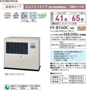 コロナ FF-B160C FF式温風ストーブ 木造41畳|himawaridensetsu