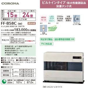 コロナ FF-B58C FF式温風ストーブ 木造15畳|himawaridensetsu