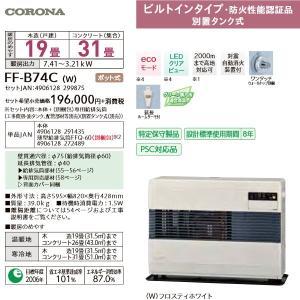 コロナ FF-B74C FF式温風ストーブ 木造19畳|himawaridensetsu