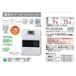 コロナ FF式温風ストーブ FF-VG35YA 木造9畳 標準タイプ | カートリッジタンク式|himawaridensetsu